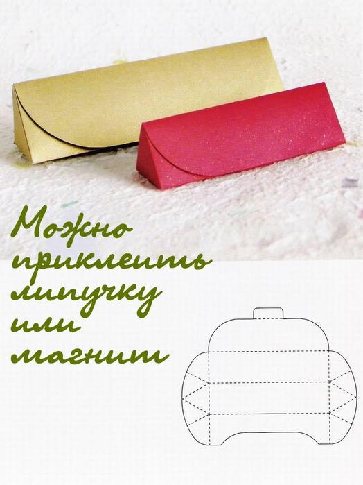 как сделать картонную коробочку, упаковка подарка своими руками.