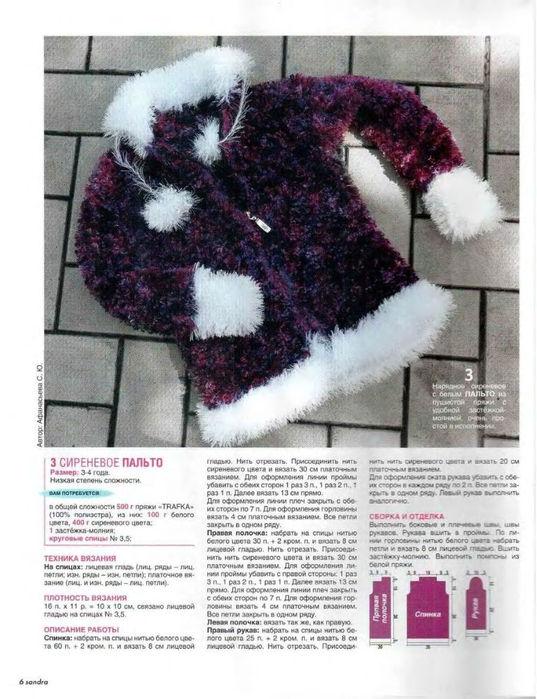 Вязание для детей спицами пальто травка