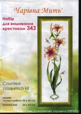 Наборы для вышивания Чаривна