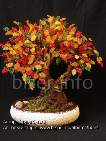 Осень. Цветущее дерево