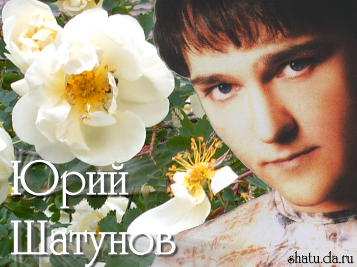 юра шатунов все песни бесплатно: