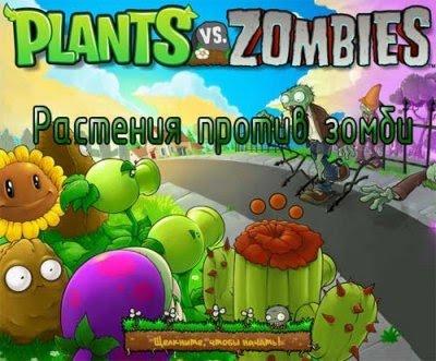 Зомби против растений 2 коды