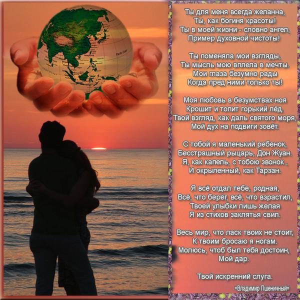 Стих мой любимый единственный мужчина