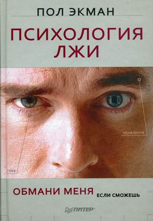 Психология лжи (300x433, 27Kb)