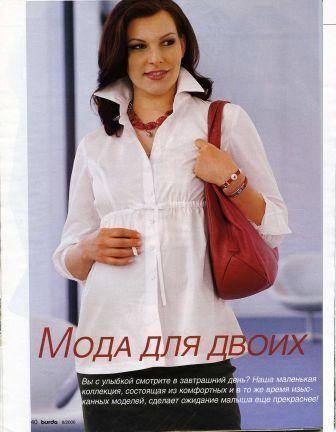 блузка для двоих (336x432, 26Kb)