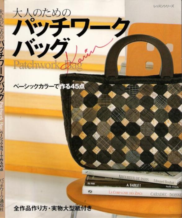 Japan Bags (0) (587x700, 221Kb)