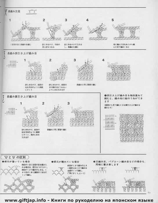 p083 (545x700, 114Kb)