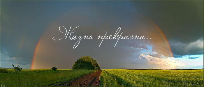 5074812_1192450357_zhizn_prekrasna (700x300, 41Kb)