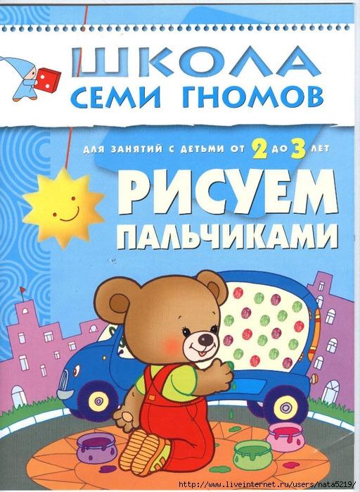 Для детей 2-3 лет