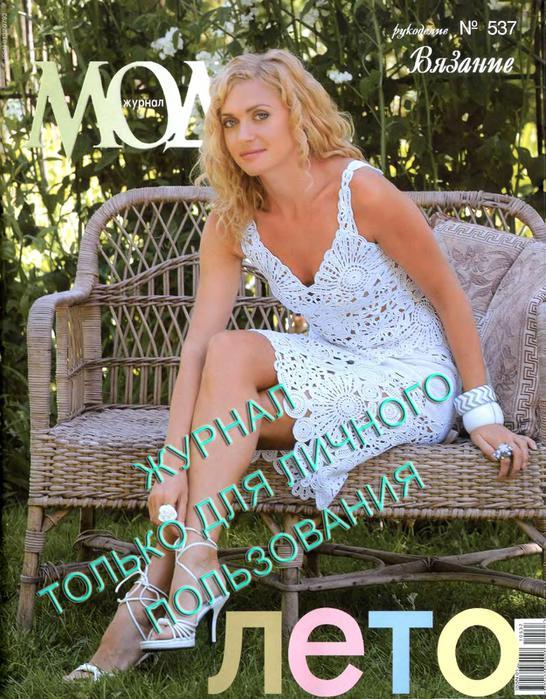 Журнал мод вязание крючком
