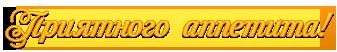 пр-ап (337x52, 14Kb)