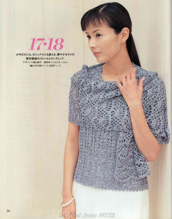 Let's Knit Series NV5725_026 (548x700, 62Kb)