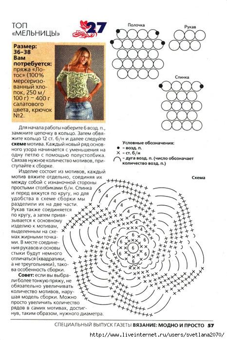 Модели из мотивов схемы и крючком