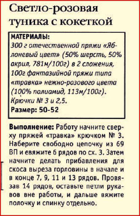 38a (456x700, 89Kb)
