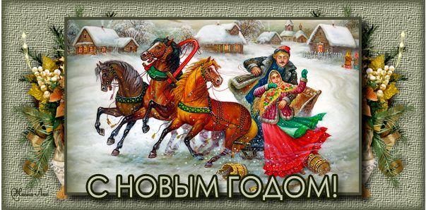новый год на Руси (603x298, 66Kb)