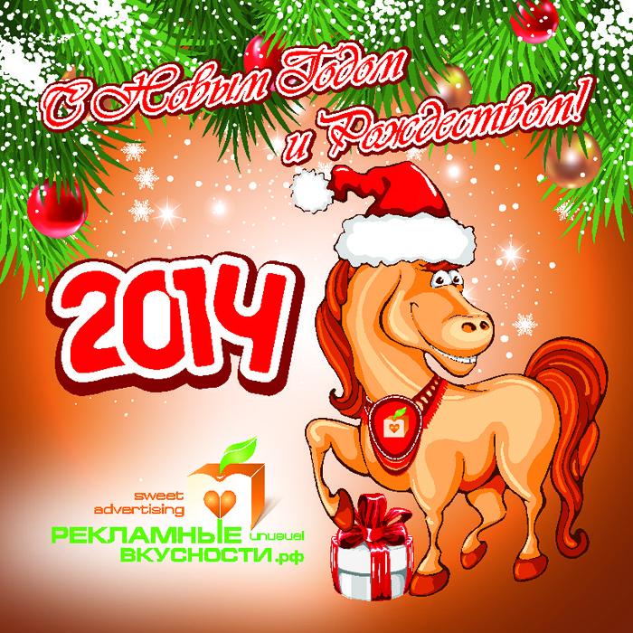Желаем вкусного Нового года!/3731626_2014kon (700x700, 653Kb)