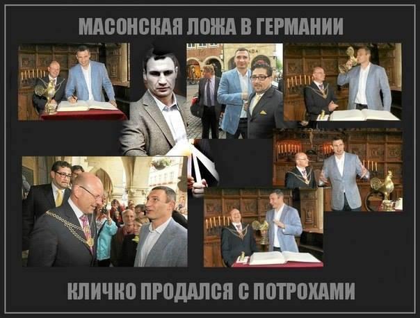 Про масона Кличко (604x458, 43Kb)