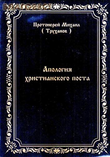 Апология Христианского Поста (353x500, 57Kb)