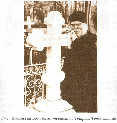 протоиерей Михаил Труханов на могиле ВлТРИФОНА (476x500, 59Kb)