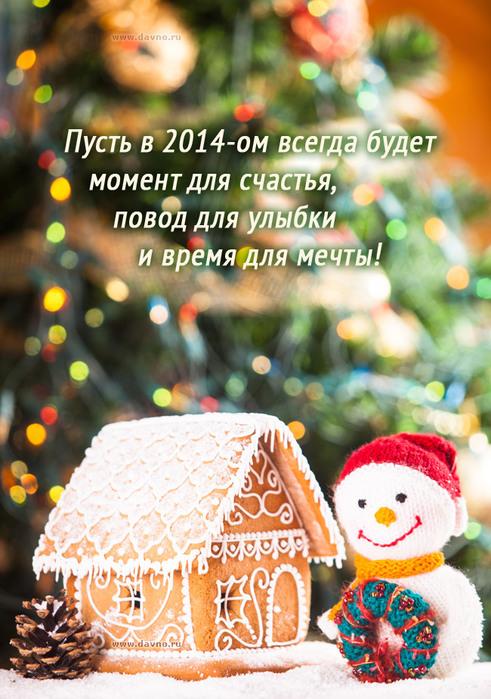 noviy-god-1373 (491x700, 149Kb)