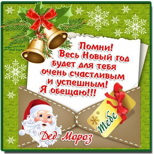 Новогодние поздравления на р