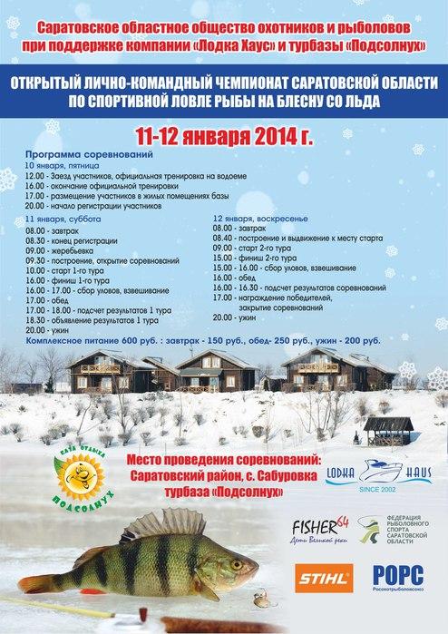 Чемпионат Саратовской области по спортивной ловле рыбы на блесну со льда
