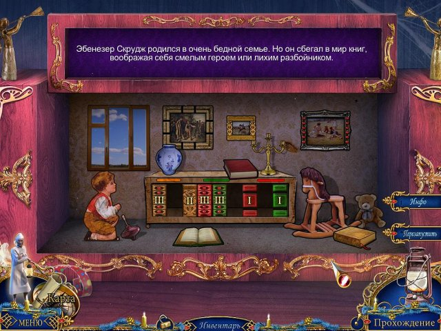 christmas-stories-a-christmas-carol-collectors-edition-screenshot5 (640x480, 350Kb)