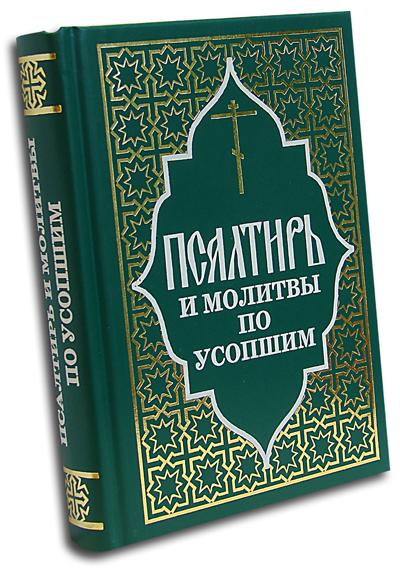 Псалтирь и молитвы по усопшим (400x570, 260Kb)