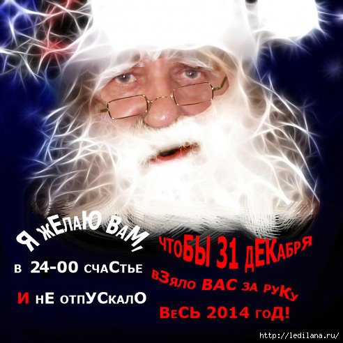 3925311_novii_god_ded_moroz_schaste (492x492, 120Kb)