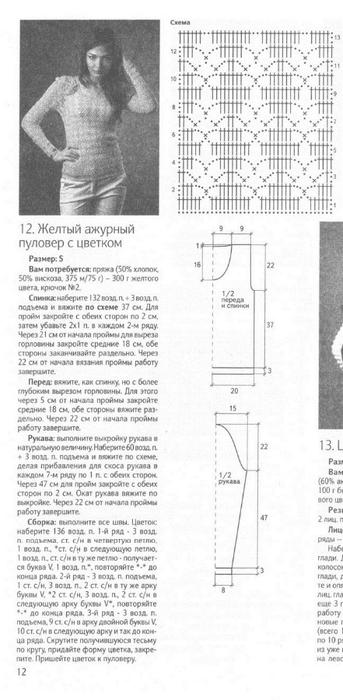 kofta-21 (343x700, 157Kb)