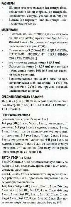 1сумка2а (2) (242x700, 57Kb)