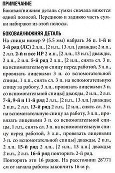 1сумка2б - копия (2) (230x346, 35Kb)