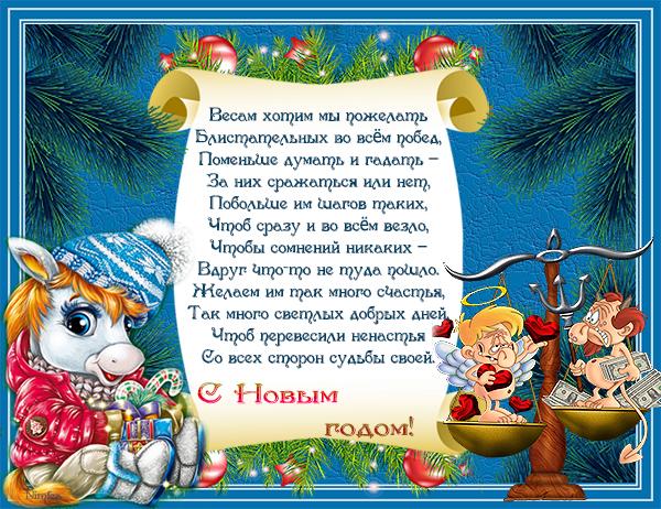 Поздравления к новому году по гороскопам