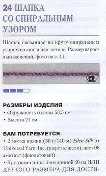1шапка24а (216x358, 20Kb)