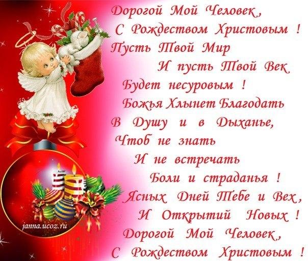 Поздравить любимую девушку с рождеством христовым