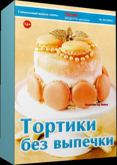 С ягодами торт мороженое с ананасом