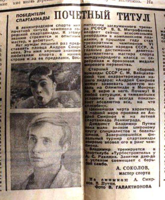 Путин победитель городской спартакиады/4387736_image002 (551x668, 135Kb)