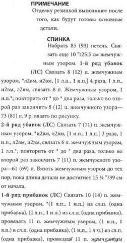 1жакет2 - копия (4) (252x482, 32Kb)