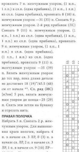 1жакет3- (262x504, 38Kb)