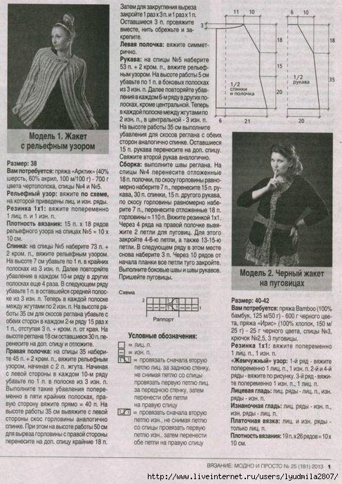 1вязание_модно_и_просто25-2013 (495x700, 241Kb)