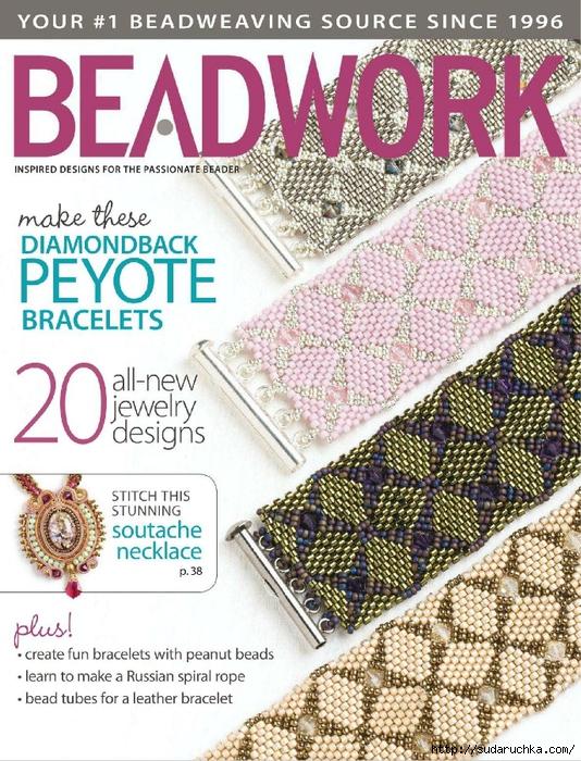 Beadwork_2013-06-07_1 (534x700, 406Kb)