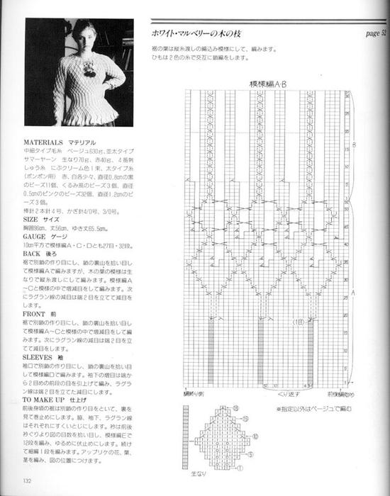 0_4fc64_ce55e2d3_XL (550x700, 193Kb)