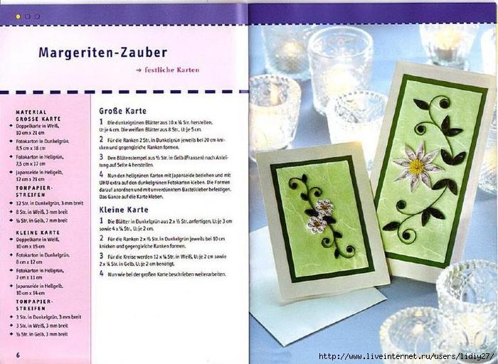 Margarete Vogelbacher - Modern Quilling romantisch - 2005_5 (700x512, 289Kb)
