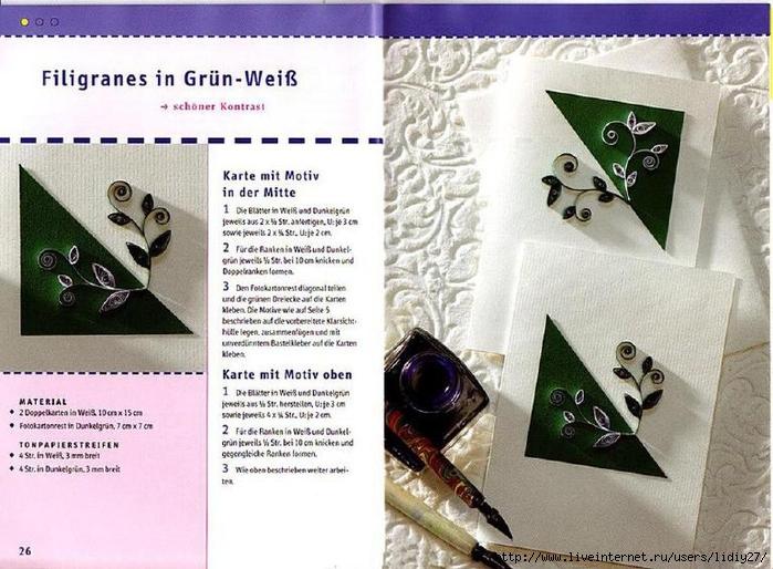 Margarete Vogelbacher - Modern Quilling romantisch - 2005_15 (700x514, 294Kb)