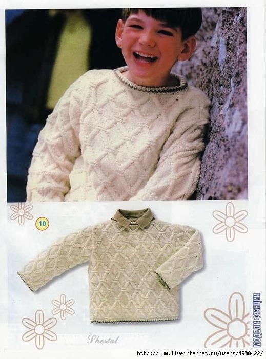вязание для мальчиков 10-12 лет рады, что