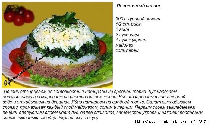печеночный салат (700x416, 207Kb)