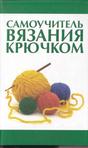 Превью Camouchitel+vjazanija+krjuchkom_1 (355x599, 143Kb)