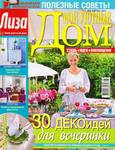 Превью РњРѕР№ уютный РґРѕРј_08_2013_1 (537x700, 400Kb)