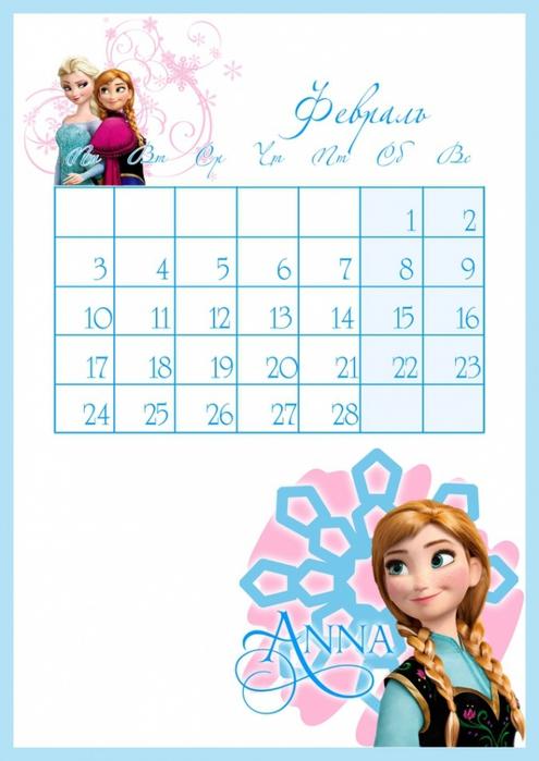 3925073_1387214320_youloveit_ru_kalendar_2014_fevral (495x700, 194Kb)