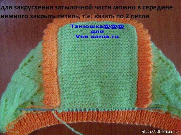 шапочка (18) (580x435, 180Kb)
